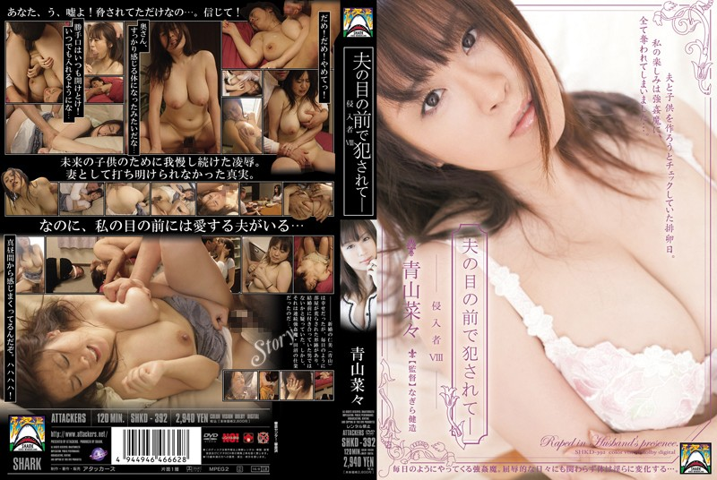 SHKD-392 Aoyama Eight Different Vegetables Intruder – Being Fucked In Front Of Husband