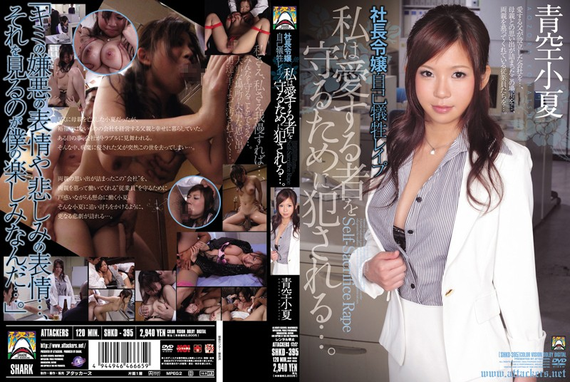 SHKD-395 I Rape The Daughter Of Self-sacrifice President Is Committed ... To Protect Those Who Love. Konatsu Blue Sky