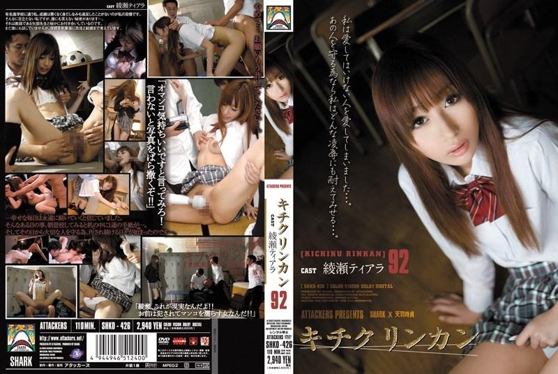 SHKD-426 92 Kichikurinkan