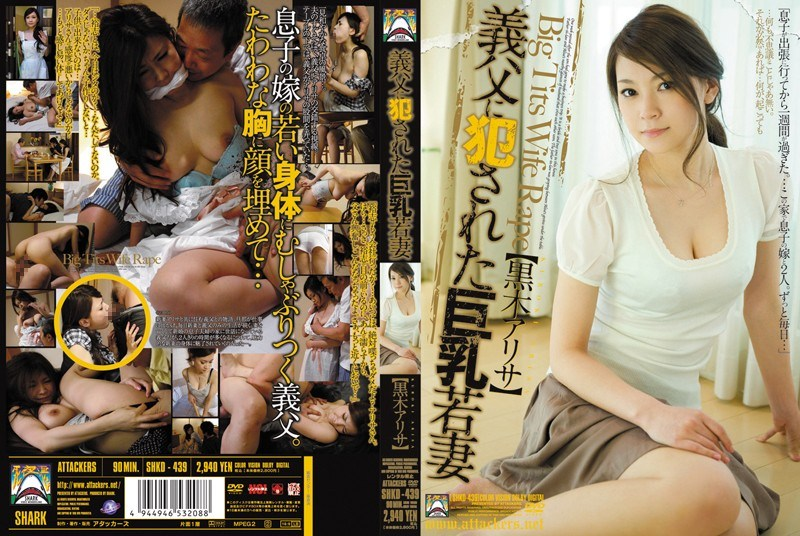SHKD-439 Arisa Kuroki Busty Young Wife Was Committed To The Father-in-law