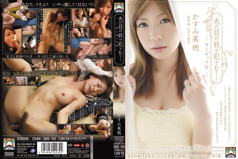SHKD-443 Being Fucked In Front Of Husband - Kaho Kasumi II Target