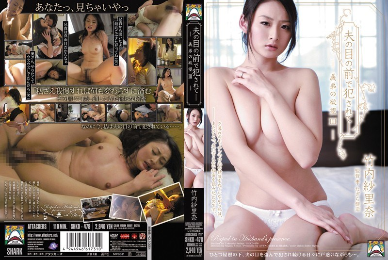 SHKD-478 Rina Takeuchi III gauze desire of brother-in-law - being fucked in front of husband