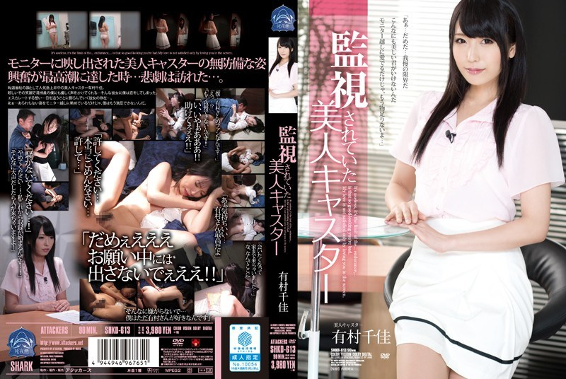 SHKD-613 Beauty Caster Had Been Monitoring Chika Arimura