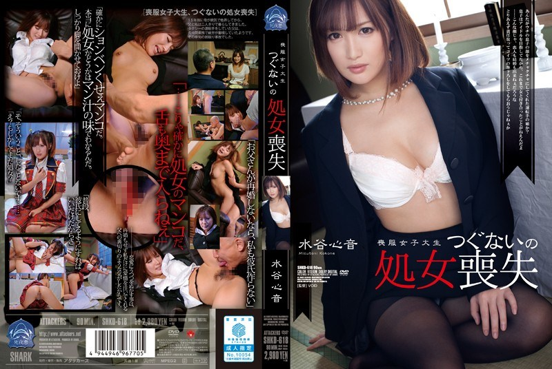 SHKD-618 Loss Of Virginity Mizutani Heart Sound Of Atonement Mourning College Student