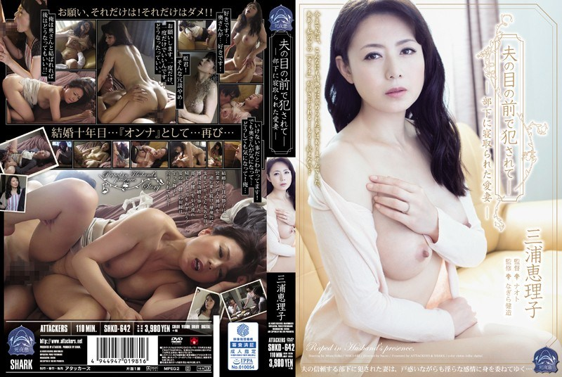 SHKD-642 Being Fucked In Front Of Her Husband's Eye - Miura Wife Was Cuckold Subordinates Eriko