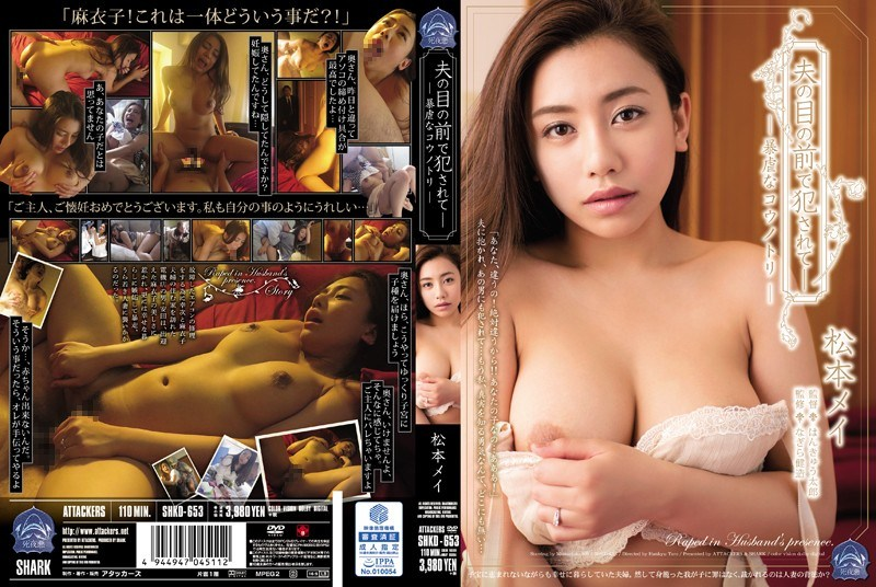 SHKD-653 Being Fucked In Front Of Her Husband's Eye - Tyranny Of Stork Matsumoto Mei