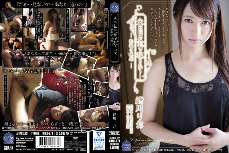 SHKD-679 It Is Fucked In Front Of The Husband Of The Eye – The Bride Of The Mad Beast Rio Ogawa