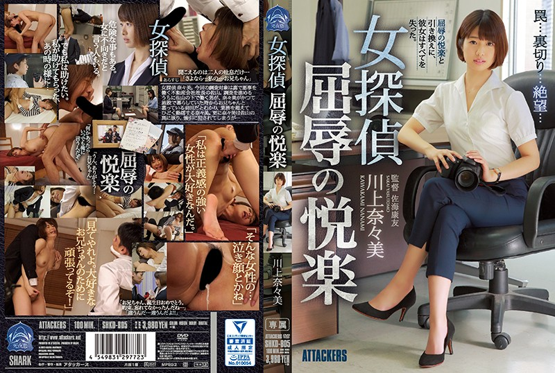 SHKD-805 Female Detective Humiliation Pleasure Mr. Kawakami Nami