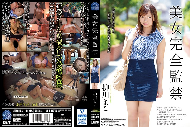 SHKD-812 Beauty Full Confinement Yakagawa Mako