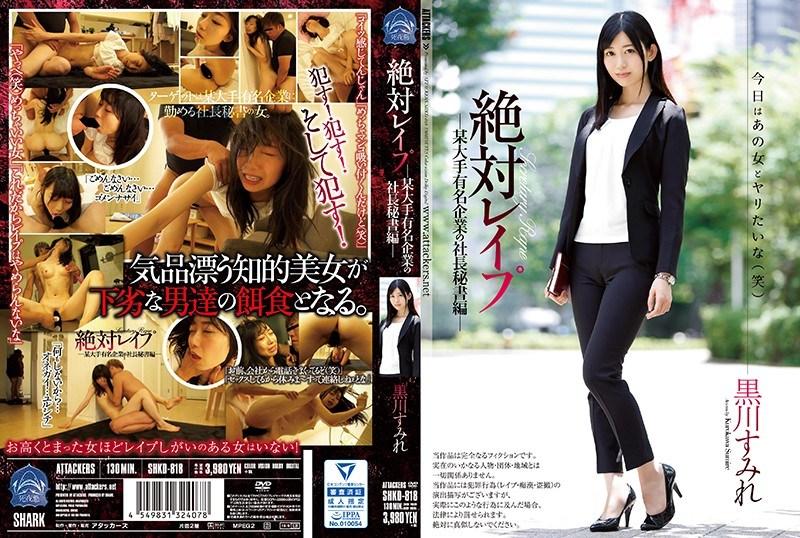 SHKD-818 Absolute Rape Sumitomo Kurokawa President's President Of A Well-known Major Company