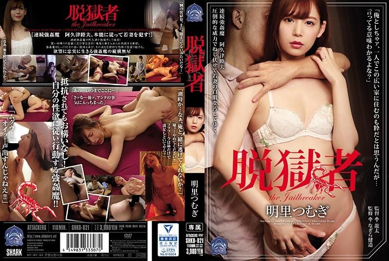 SHKD-821 Prisoner Akira Tsurugi
