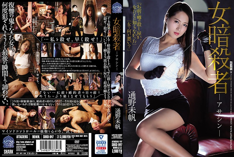 SHKD-847 Female Assassin Tono Miho