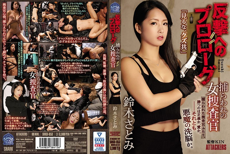 SHKD-853 Prologue To Counterattack Captured Female Investigator Satomi Suzuki