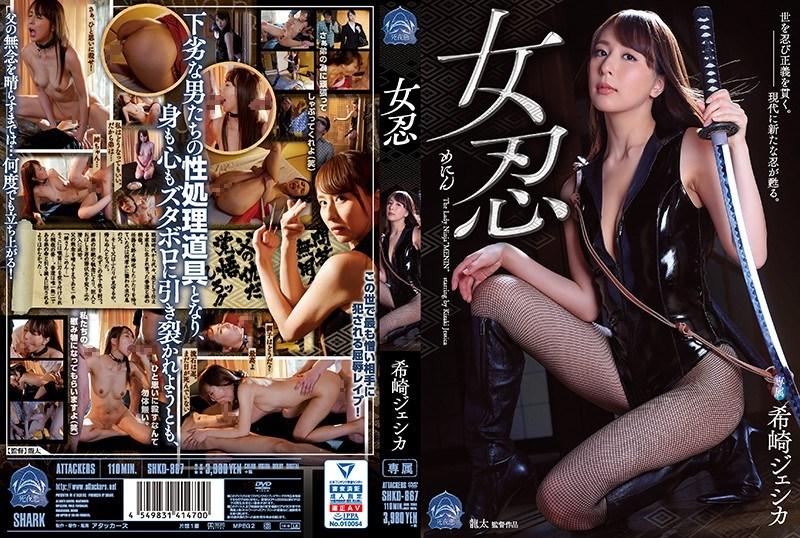 SHKD-867 Woman Shinobu Jessica Nozaki