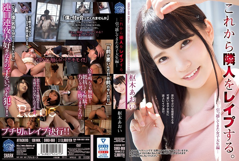 SHKD-868 I Will Rape My Neighbor From Now On. A Female College Student Who Has Moved