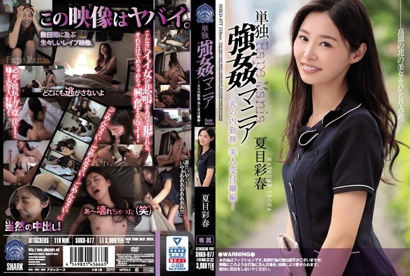 SHKD-877 Solo Rape Mania Marunouchi Duty Beauty Receptionist Edition Saiharu Natsume