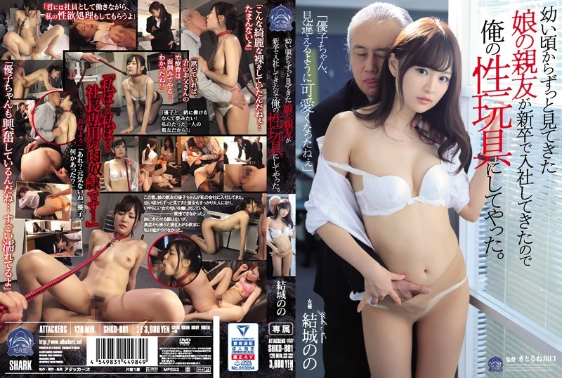 SHKD-881 My Daughter's Best Friend Who Has Been Watching Since Childhood Has Joined The Company