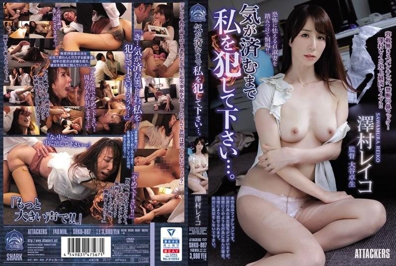 SHKD-887 Please Commit Me Until You Feel … Reiko Sawamura