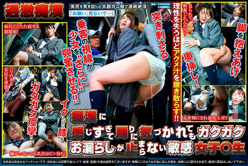 SHN-043 This Sensitive S*****t Gets So Turned On By A Train Pervert That She Can't Stop Her Body From Trembling And Getting Wet, Even As The People Around Her Start To Notice