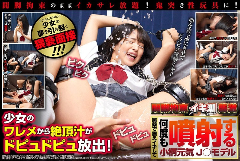 SHN-045 Tied Up With Her Legs Spread Out Furious Cum Squirts An Tiny And Cheerful, Slender JK Model Who Won't Stop Moaning And Squirting Thanks To These Aphrodisiacs