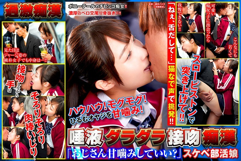 "SHN-051 Drooling And Dribbling Kisses ""Hey Mister, Can I Nibble On You?"" A Slutty Team Girl"
