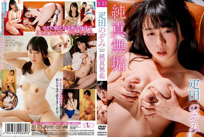 SIIN-016 Innocent / Nozomi Hikita