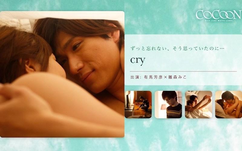 SILKC-171 Cry – Yoshihiko Arima –