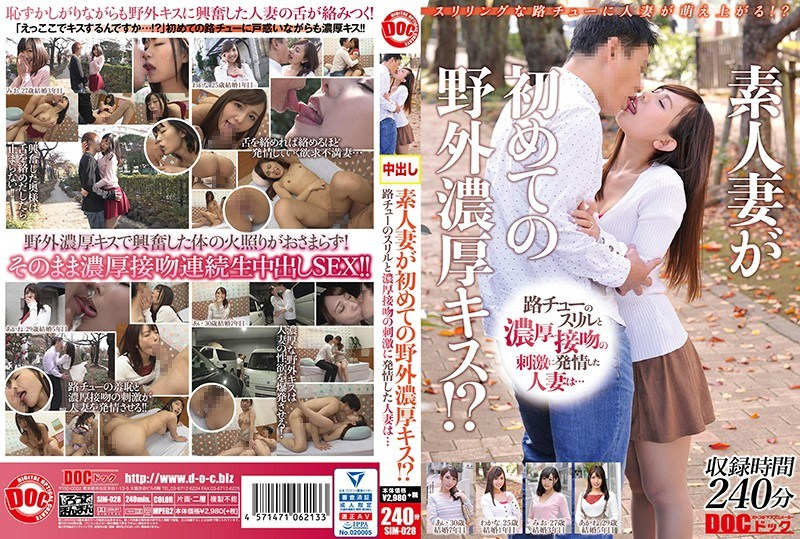 SIM-028 Amateur Wife's First Outdoor Rich Kiss What A Married Woman Asserted With A Thrill Of Road Chew And A Stimulus Of Kiss Kiss
