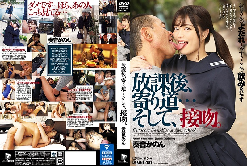 SKD-001 After School, A Side Trip ... And A Kiss. Kanon Kanon