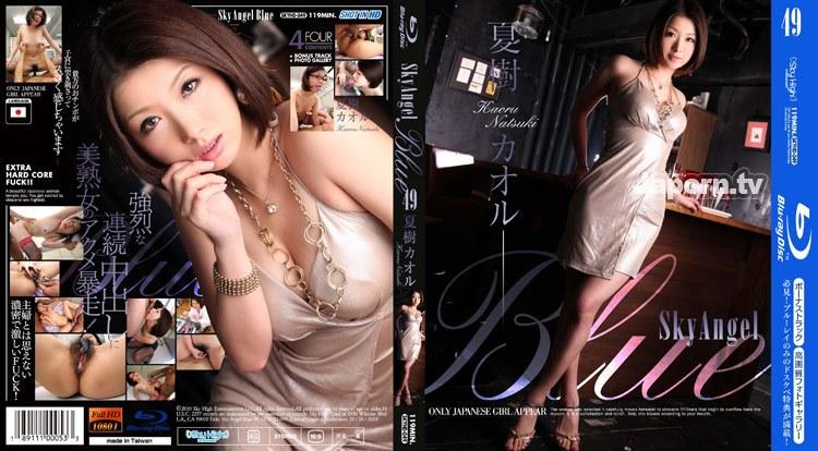 SKYHD-049 Sky Angel Blue Vol.49 : Kaoru Natsuki (Blu-ray Disc)