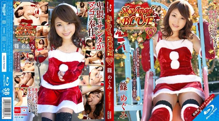 SKYHD-068 Sky Angel Blue Vol.68 : Megumi Shino (Blu-ray Disc)