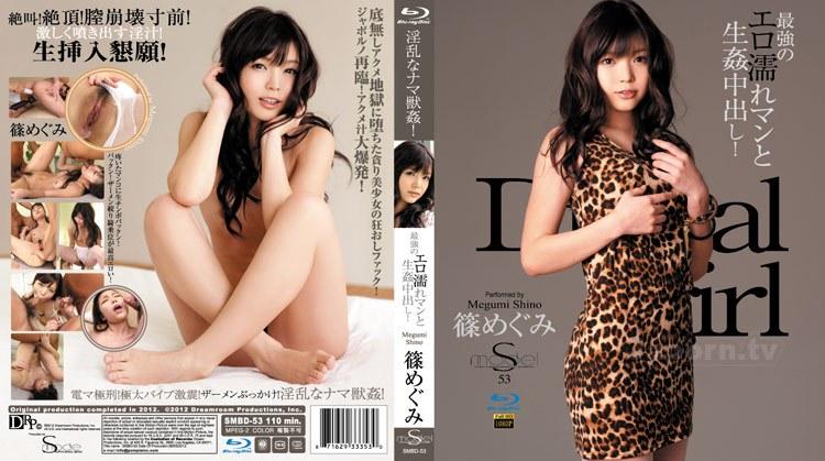 SMBD-53 S Model 53 : Megumi Shino