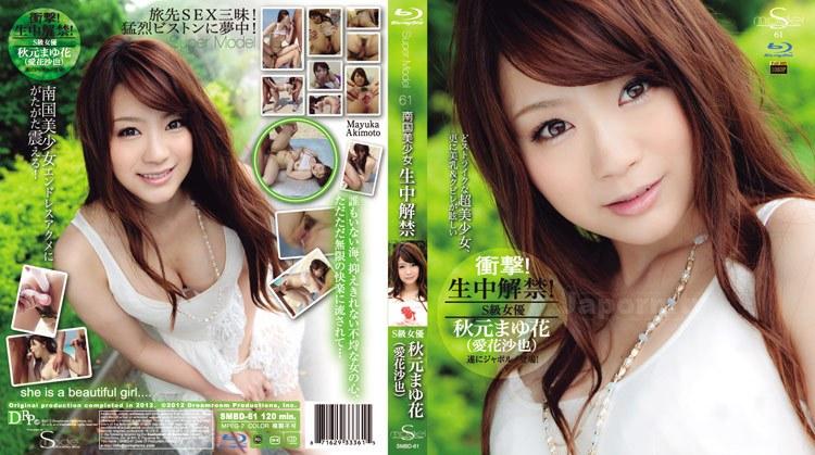 SMBD-61 S Model 61 : Mayuka Akimoto (Saya Aika)