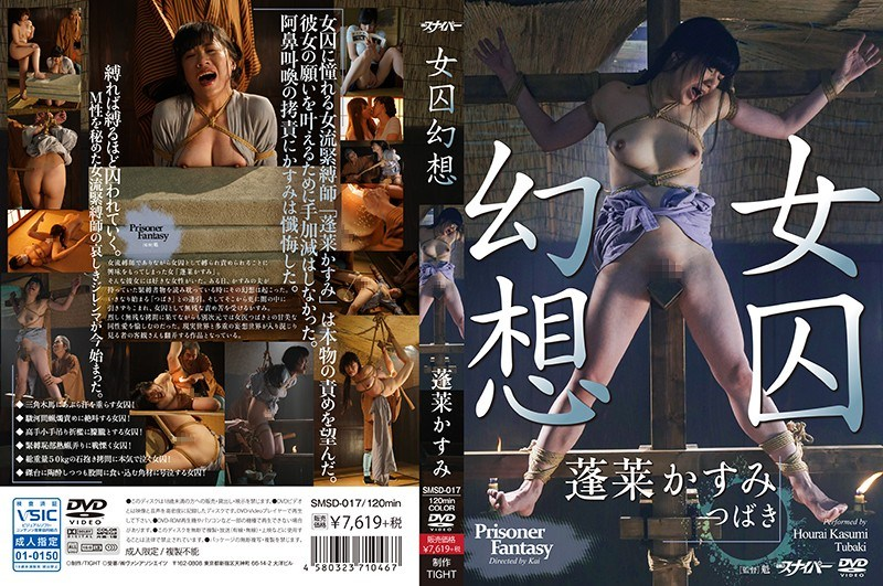 SMSD-017 Lady's Fantasy Horai Kasumi