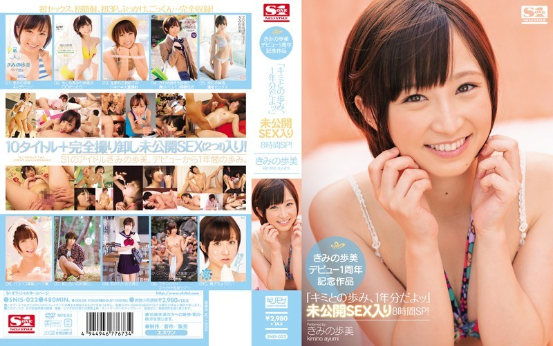 "SNIS-022 8 Hours SP ""walk With You, Tsu 's One-year"" Into SEX Published Not One Anniversary Work Ayumi Debut Of You!"