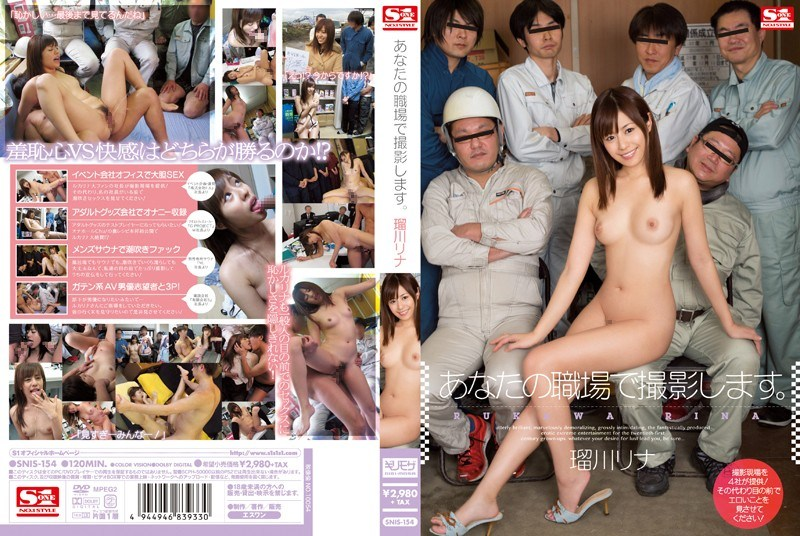 SNIS-154 I Will Shoot At Your Workplace Rina
