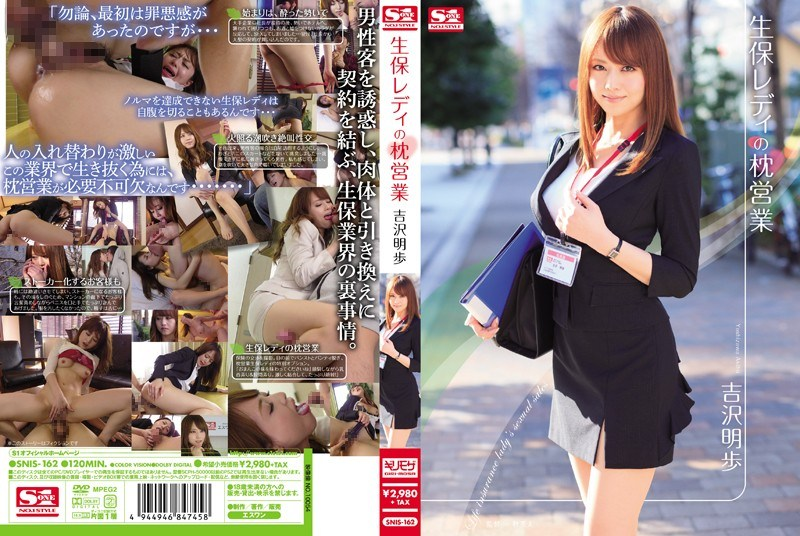 SNIS-162 Akiho Yoshizawa Pillow Sales Of Life Insurance Lady