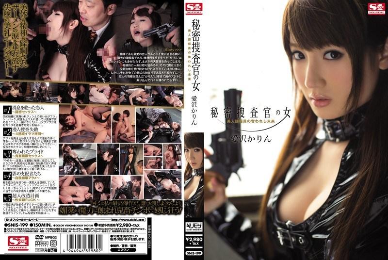 SNIS-199 Future Karin Aizawa Stolen Girlfriend Beauty Secret Intelligence Agent Investigator