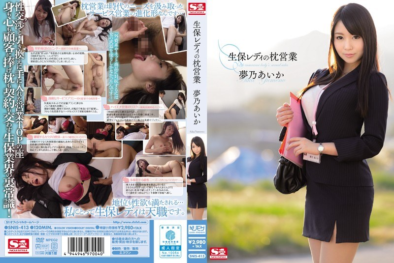 SNIS-413 Pillow Of Life Insurance Business Ready Yume乃 Aika