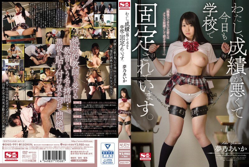 SNIS-991 I Am Fixed At School Today Because My Grades Are Bad. Yumeno Aika
