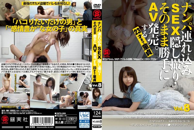 SNTH-008 Nampa Tsurekomi SEX Hidden Camera, As It Is Freely AV Released. The Virgin Until The 23-year-old Vol.8