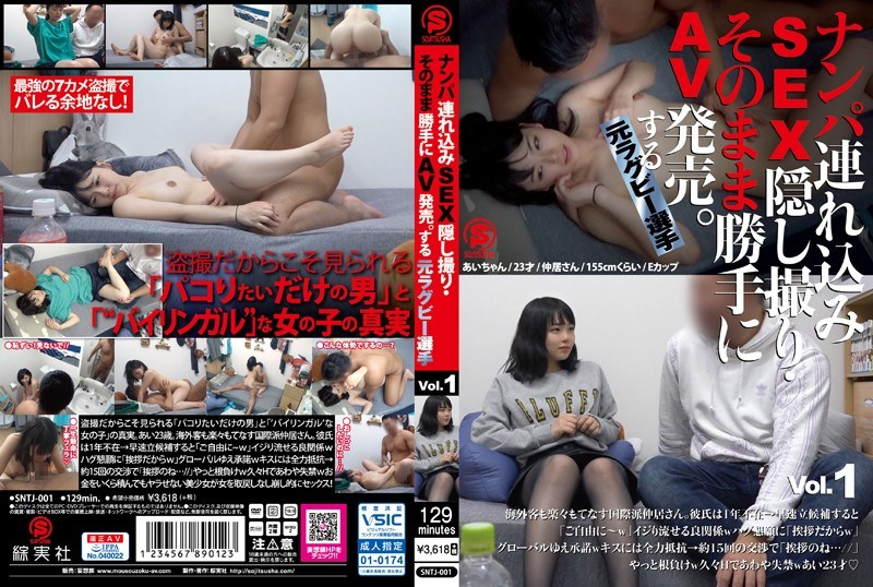 SNTJ-001 Pick-up SEX Hidden Camera, AV Release As It Is. Former Rugby Player Vol.1