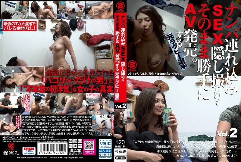 SNTJ-002 Pick-up SEX Hidden Camera, AV Release As It Is. Former Rugby Player Vol.2
