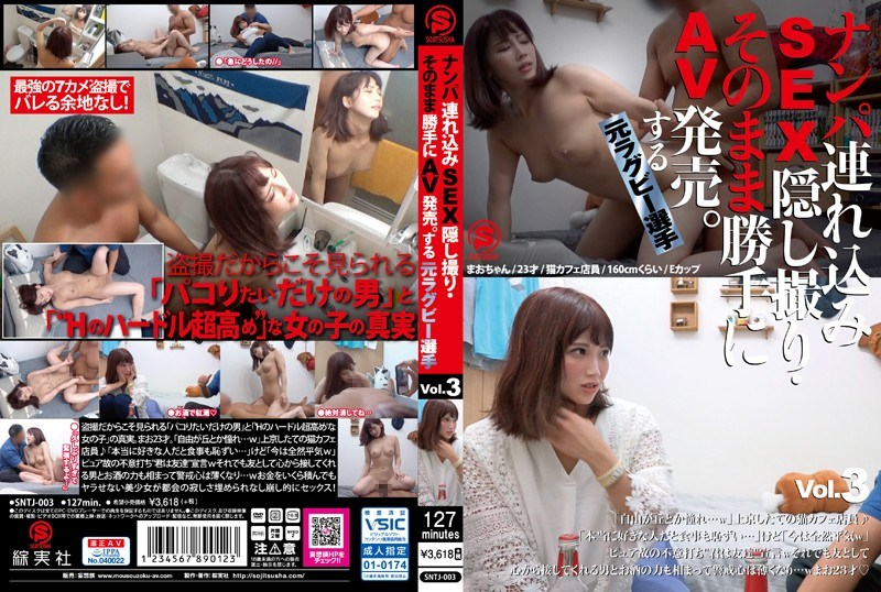 SNTJ-003 Pick-up SEX Hidden Camera, AV Release As It Is. Former Rugby Player Vol.3