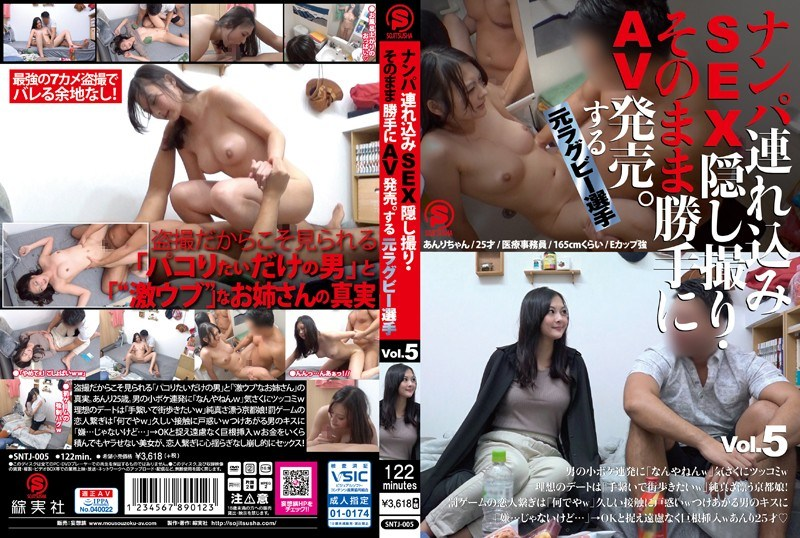 SNTJ-005 AV Pick-up SEX Secret Shooting, AV Release Without Permission. Former Rugby Player Vol.5