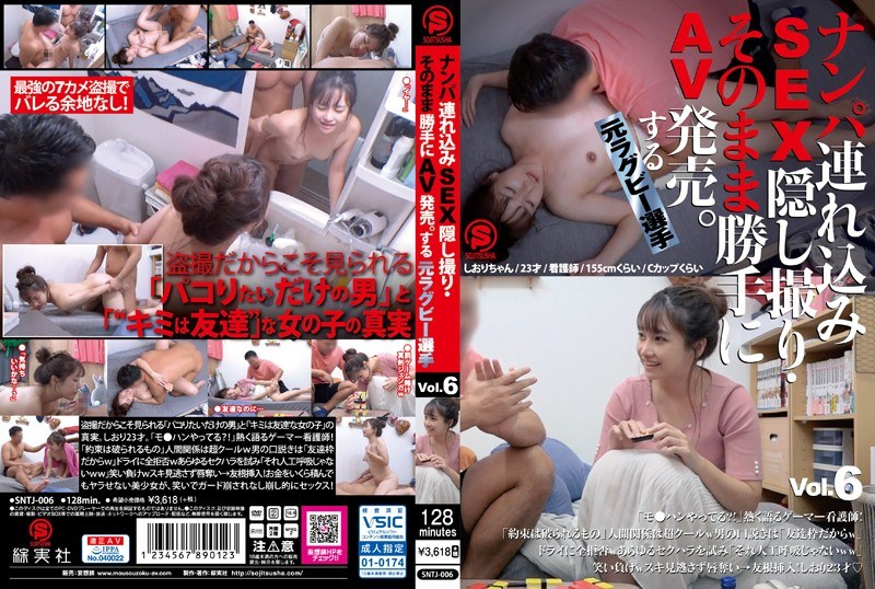 SNTJ-006 AV Pick-up SEX Secret Shooting, AV Release Without Permission. Former Rugby Player Vol.6