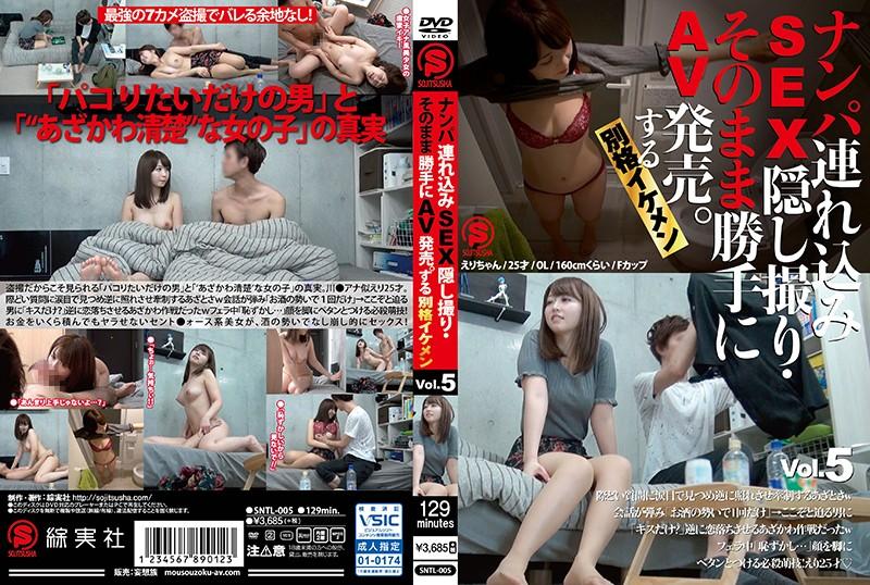 SNTL-005 Nanpa Brought In SEX Secret Shooting · AV Release On Its Own.Alright Ikemen 5