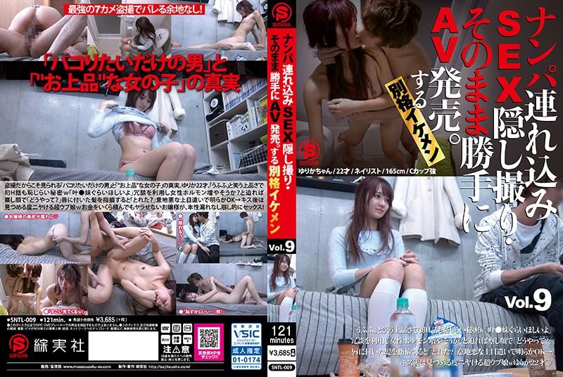 SNTL-009 Nanpa Brought In SEX Secret Shooting · AV Release On Its Own.I'm Alright Ikemen 9