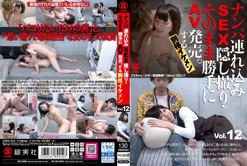 SNTL-012 Nanpa Brought In SEX Secret Shooting · AV Release On Its Own.I'm Alright Ikemen Vol.12