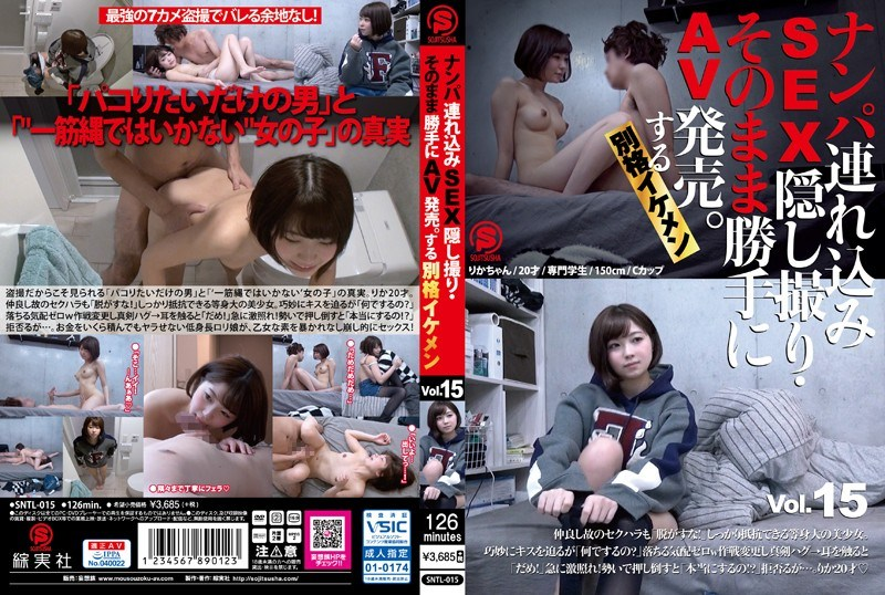 JAV Porn SNTL-015 Nanpa Brought In SEX Secret Shooting AV Release On Its Own Alright Ikemen Vol. 15
